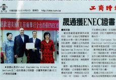 proimages/News/UL-ENEC_01-s.jpg
