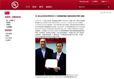 proimages/News/UL-ENEC_02-s.jpg